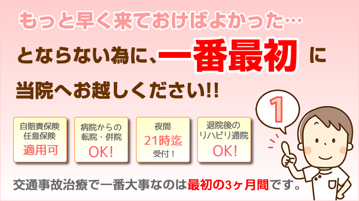 おゆみ野、鎌取駅近くのセレネ整骨院鍼灸院に一番最初にご来院ください!
