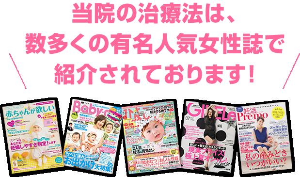 千葉市緑区おゆみ野、鎌取駅のセレネ整骨院鍼灸院は多数の有名雑誌に紹介されています!