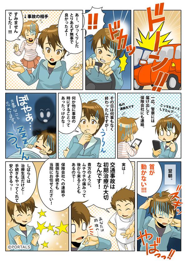 千葉市緑区おゆみ野、鎌取駅近くで交通事故の相談はセレネ整骨院鍼灸院