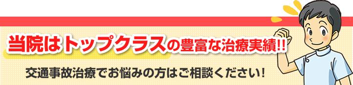 セレネ整骨院は千葉市緑区おゆみ野、鎌取駅周辺でトップクラスの整骨院!