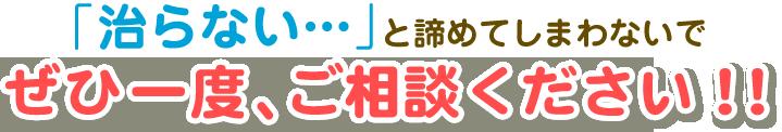治らないと諦めている方はおゆみ野、鎌取駅近くのセレネ整骨院鍼灸院にご相談ください!