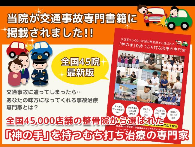 おゆみ野、鎌取駅で唯一交通事故専門雑誌に掲載されたセレネ整骨院鍼灸院