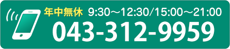 年中無休9時30分~12時30分/15時~21時tel:043-312-9959
