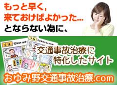 おゆみ野交通事故治療.com