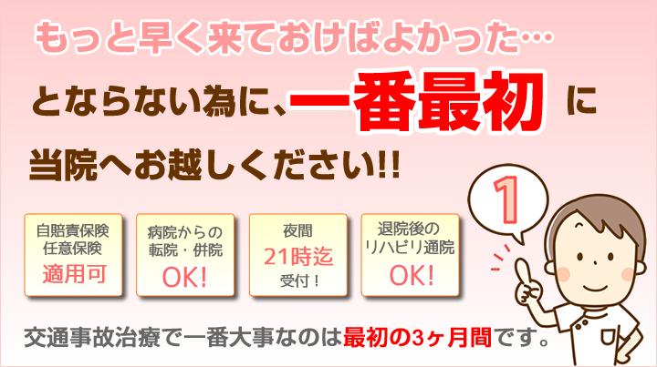 交通事故の治療は千葉市緑区おゆみ野、鎌取駅近くにあるセレネ整骨院鍼灸院にご相談ください。