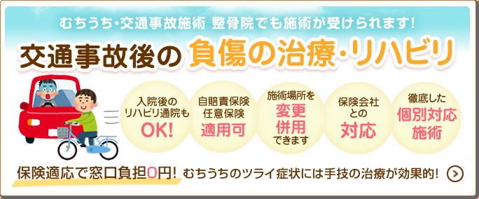 おゆみ野、鎌取駅周辺で交通事故治療を受けたい方はセレネ整骨院鍼灸院