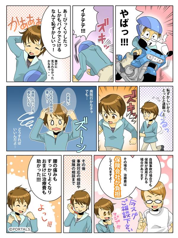 千葉市緑区おゆみ野、鎌取駅周辺での交通事故はセレネ整骨院鍼灸院へ!