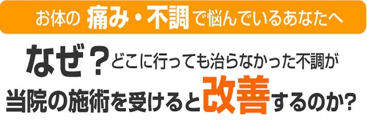 どこに行っても改善しないなら千葉市緑区おゆみ野、鎌取駅にあるセレネ整骨院鍼灸院