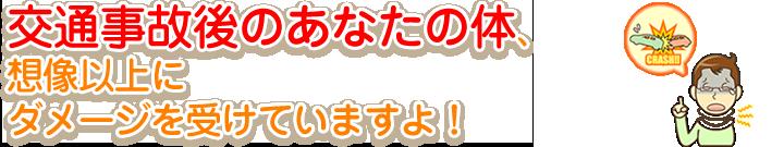 交通事故の後遺症はおゆみ野、鎌取駅近くのセレネ整骨院へ!