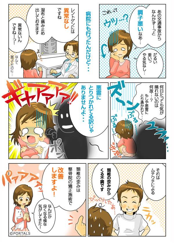整骨院をお探しの方はおゆみ野、鎌取駅近くのセレネ整骨院鍼灸院!