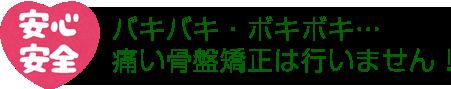 当院ではバキバキしないソフトな矯正の整骨院!セレネ☆鎌取駅徒歩5分