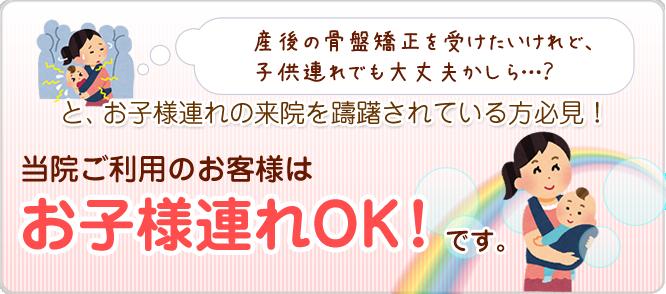 保育士スタッフ在籍しているおゆみ野、鎌取駅で唯一の整骨院!